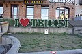 Gorgasali Street, Tbilisi (50501982827).jpg