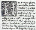 Greek print 1566 Aristotle.png