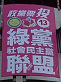 Green Party Taiwan and Social Democratic Party Union poster 20160126.jpg