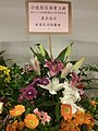 HKCL CWB 香港中央圖書館 Hong Kong Central Library 展覽廳 Exhibition Gallery 國際攝影沙龍展 PSEA photo expo flowers sign Oct 2016 SSG 01.jpg