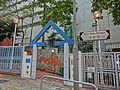 HK 大坑 Tai Hang 浣紗街 Wun Sha Street Children Playground Apr-2014 entrance.JPG