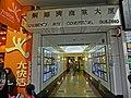HK 銅鑼灣 糖街 Sugar Street evening Causeway Bay Commercial Building name sign Mar-2013.JPG