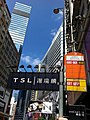 HK Causeway Bay 怡和街 Yee Wo Street NWFBus 680 680X 681 681P stop signs Sept-2013 shop sign TSL.JPG