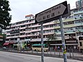 HK SPK 新蒲崗 San Po Kong 彩虹道 Choi Hung Road May 2019 SSG 22.jpg