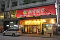 HK STT 石塘咀 Shek Tong Tsui 皇后大道東西 Queen's Road West night Dragonfair Garden shop 龍寶酒家 Dragon Palace Restaurant April 2019 IX2 01.jpg
