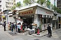 HK SW 上環 Sheung Wan 太平山街 Tai Ping Shan Street 磅巷 Pound Lane Kee On Building shop For Kee Restaurant Feb 2017 IX1.jpg