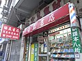 HK Sai Ying Pun 皇后大道西 Queen's Road West shop 協益書店 Hip Yick Bookstore 2nd hand market.jpg