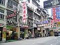 HK ShanghaiStreet CantoneseVerandahTypePrewarShophouses.JPG