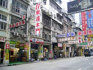 Shophouse - Tong lau at 600–626, Mong Kok, Shanghai Street, Kowloon, Hong Kong, China 2008