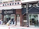 HK Sheung Wan 文咸街 Bonham Strand shop SF Express August 2018 SSG Man Lok Building 03.jpg