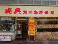 HK Sheung Wan Queen's Road West Shung Hing Chiu Chow Restaurant shop red sign July-2015 DSC.JPG