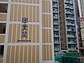 HK TKL 調景嶺 Tiu Keng Leng 彩明苑 Choi Ming Court Choi Kwai House name sign morning December 2019 SSG.jpg