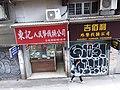 HK Tram 64 view 上環 Sheung Wan 急庇利街 Cleverly Street shops FX December 2019 SSG.jpg