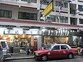 HK Yau Ma Tei 文華新邨 Man Wah Sun Chuen rainy June-2011 j.jpg