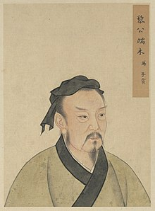 Half Portraits of the Great Sage and Virtuous Men of Old - Duanmu Ci Zigong (端木賜 子貢).jpg