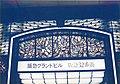 Hankyu Umeda Concourse Osaka Japan Late1990's.jpg