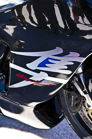 Suzuki Hayabusa - Fairing decal of the Japanese character 隼, peregrine falcon.