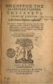 Henri Estienne's Thesaurus Graecae Linguae.png