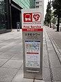 Hinomaru Marunouchi Shuttle Otemachi Tower Bus stop sign 2014.jpg