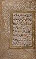Hizb (Litany) of An-Nawawi MET sf1975-192-1-5r.jpg
