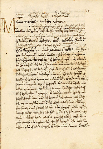 Hesiod - A 16th-century manuscript of Theogony