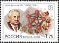 Igor Tamm 2000 Russian stamp.jpg