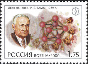 "Igor Tamm - Tamm on the 2000 Russian stamp ""Idea of phonons, 1929"""
