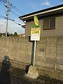 Iiduka City CommunityBus busstop.jpg