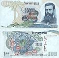 Israel 100Lirot 1968 Obverse & Reverse.jpg
