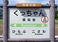 JR Hakodate-Main-Line Kutchan Station-name signboard.jpg