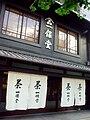 Japanese tea established shop by macglee in Kyoto.jpg