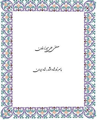 Joseph von Semlin - Persian Nastaliq written name of Mostafa Ali Mirza Khan son of Nader Shah, king of Iran