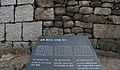 KOCIS Korea Seoul Fortress Trail 12 (11063630694).jpg