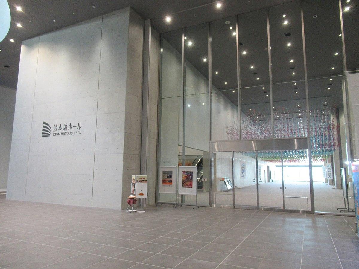 城 ホール 熊本