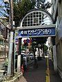 Kashii Sepia-dori Street 20160905.jpg