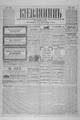 Kievlyanin 1905 121.pdf