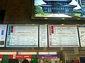 Kintetsu-Nagoya Station, Kintetsu (8555235188).jpg