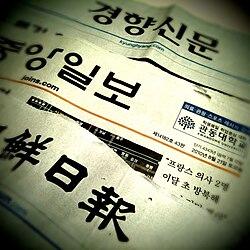 Cultura da coreia do sul wikipdia a enciclopdia livre mdiaeditar editar cdigo fonte fandeluxe Gallery