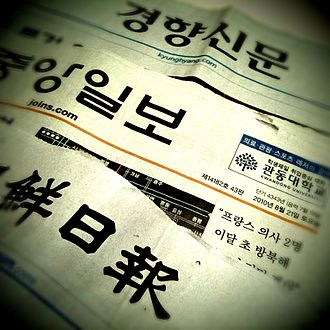 Culture of South Korea - Korean newspapers