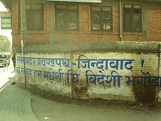 "Nepalese Civil War - Communist mural in Kathmandu. It reads: ""Long Live Marxism-Leninism-Maoism and Prachanda Path."""