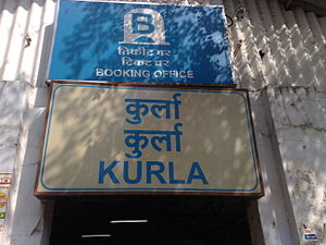 Kurla railway station - Kurla Station booking office