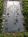 Llywelyn ap Gruffudd memorial stone at Cwmhir Abbey.jpg