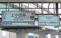 MT-Kami Otai Station-Running in board 2.JPG