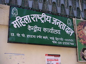 Rashtriya Janata Dal - RJD Women's wing office in Delhi