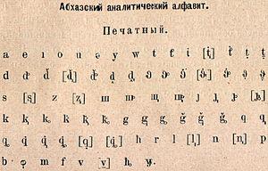 Abkhaz alphabet