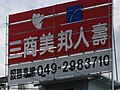MassMutual Mercuries Life trademark board in Puli Township 20081008.jpg