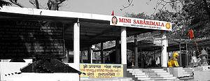 Mini Sabarimala - Image: Mini Sabarimala Mumbai