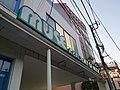 Muse academy of music, in Yoyogi.jpg