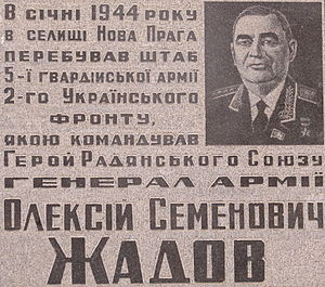 Aleksey Semenovich Zhadov - A memorial plaque of Aleksey Zhadov at the building that once housed the headquarters of the 5th Guards Army in the village of New Prague, in present day Kirovohrad Oblast, Ukraine.