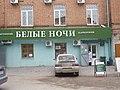 Novocherkassk, Rostov Oblast, Russia - panoramio (13).jpg